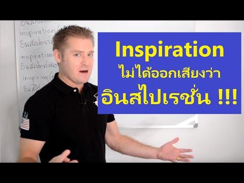 Inspire = อินสปาย ?? Inspiration = อินสไปเรชั่น ?? Inspire, Inspiration, Inspiring, ใช้อย่างไรกันแน่ - วันที่ 31 Jul 2019