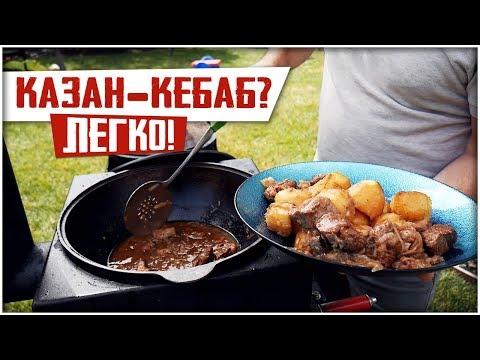 КАЗАН-КЕБАБ ИЛИ ШАШЛЫК В КАЗАНЕ! Картошка с мясом в казане на костре!