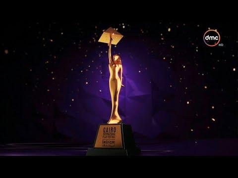 حفل إفتتاح مهرجان القاهرة السينمائي الدولي في دورته الـــ 39 بتاريخ 21-11-2017