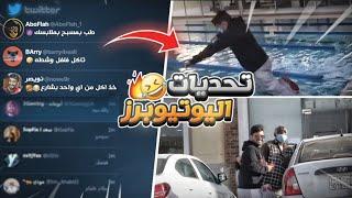 طلبت من اليوتيوبر العرب يتحدوني بالخاص اي تحدي وصدموني😳😭! (اطلب الناس اكل 🤣💔!!)