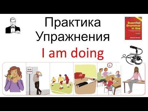 ПРАКТИКА упражнения 'I Am Doing' время настоящее длительное (present Continuous)