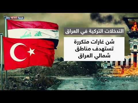 التدخلات التركية في العراق  - نشر قبل 6 ساعة