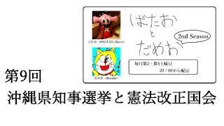 【ばたおとだめお 2nd】第9回 沖縄県知事選挙と憲法改正国会(3/3) thumbnail