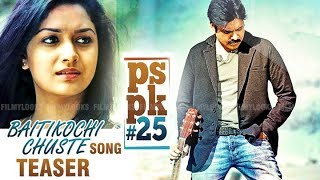 Baitikochi Chusthe SONG Teaser | #PSPK25 First Single Release Date | Pawan Kalyan