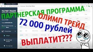 ОЛИМП ТРЕЙД ПАРТНЕРКА