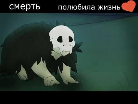 смерть полюбила жизнь
