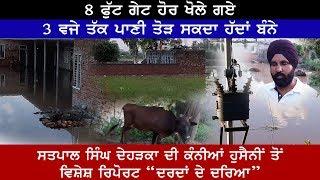 3 ਵਜੇ ਤੱਕ ਪਾਣੀ ਤੋੜ ਸਕਦਾ ਹੱਦਾਂ ਬੰਨੇ || Jan Shakti News Punjab