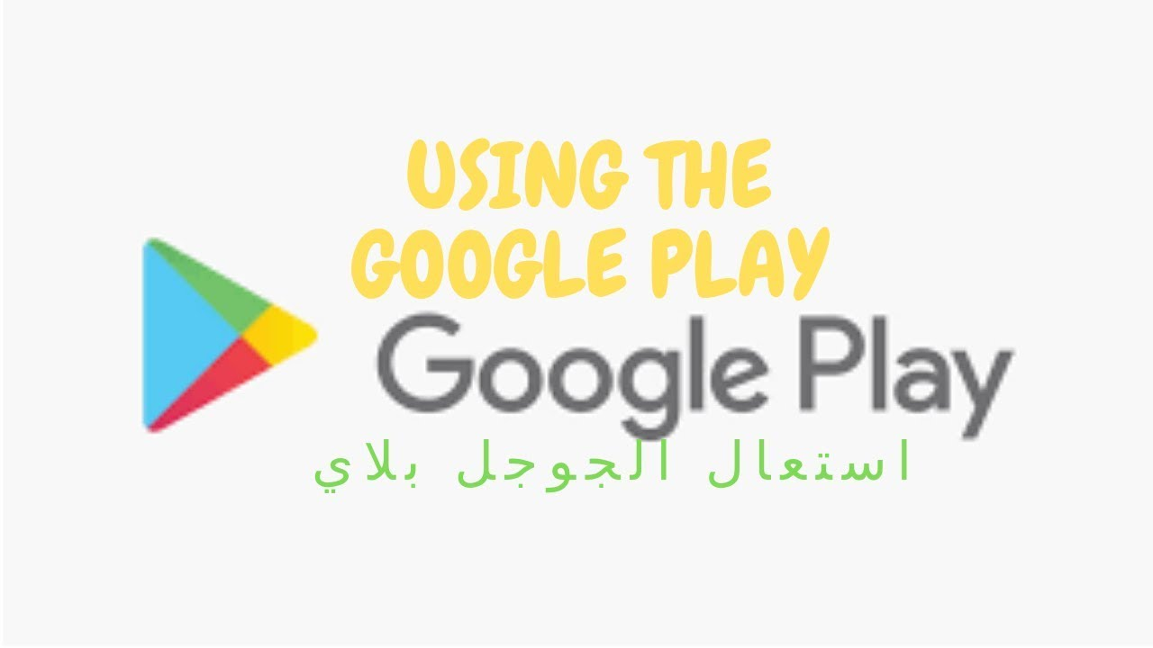 5774707df Use Of GOOGLE Play - YouTube