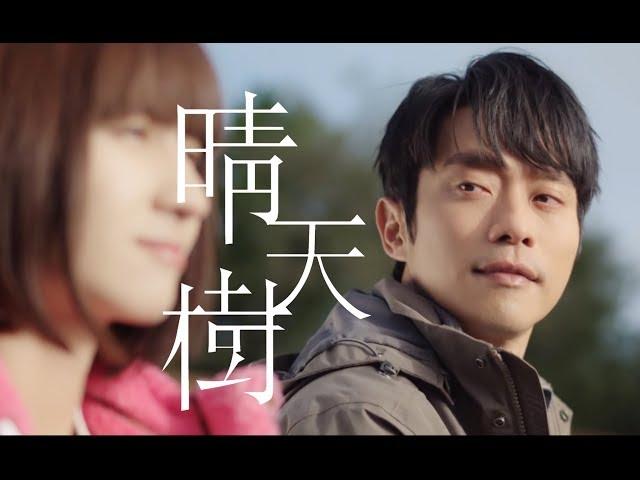 Nicholas Teo 張棟樑 《晴天樹》一千個晚安 插曲 紅豆娛樂官方 歌詞版MV