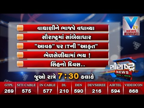 Watch latest news of the day in Gujarati | VTV Gujarati