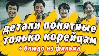 ПАРАЗИТЫ — 7 ДЕТАЛЕЙ ПОНЯТНЫХ ТОЛЬКО КОРЕЙЦАМ  + блюдо из фильма от кореянки