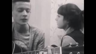 Амфетамин _ kavabanga / гитара / поем / под гитару / брат и сестра