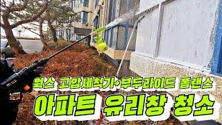 아파트 유리창 청소, 전문업체는 어떻게 할까? (웍스 …