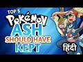 Top 5 Pokemons ASH Should have kept ft. Bhailogkaadda