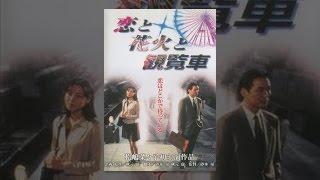 恋と花火と観覧車 thumbnail