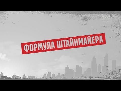 ФормулаШтайнмаєра - Секретні