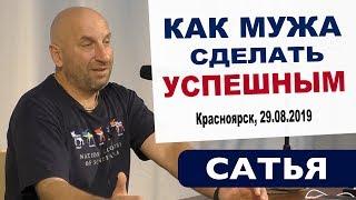 Сатья • Как жена может сделать своего мужа успешным. Красноярск, 29.08.2019