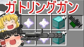 【Minecraft】新ゆっくり達のゲリラから村人防衛クラフトPart5【ゆっくり実況】~侵略MOD~
