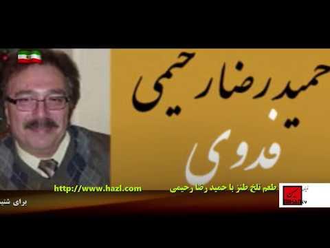 طعم تلخ طنزبرنامه طنز سیاسی ازحمیدرضا رحیمی برنامه 96