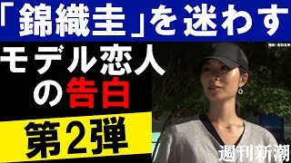 【第2弾】「錦織圭」を迷わすモデル恋人の告白 観月あこ 検索動画 5
