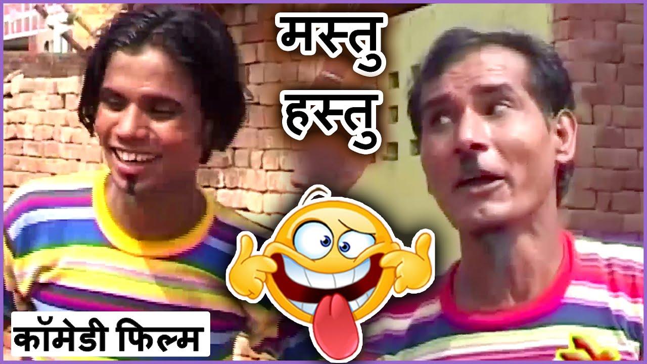 😂Mastu Vs Hastu🤣 # Film COMEDY 2021 #UttarKumar Movie Scene # Haryanvi COMEDY Film-Dhouns Part 01