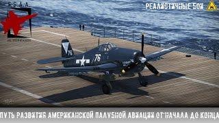 Путь развития Американской палубной авиации от начала до конца - War Thunder(Хочешь увидеть или услышать свое сообщение в прямом эфире? - http://www.donationalerts.ru/r/fallfire Регистрация в War Thunder -..., 2016-09-28T20:40:39.000Z)