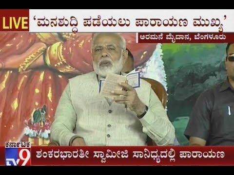 Modi Takes Part in Parayanotsava at Palace grounds, NaMo Chants Soundarya Lahari