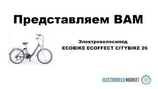 Электровелосипед ECOBIKE ECOFFECT CITYBIKE 26(Электровелосипед ECOBIKE ECOFFECT CITYBIKE 26 ..., 2015-02-15T10:42:12.000Z)