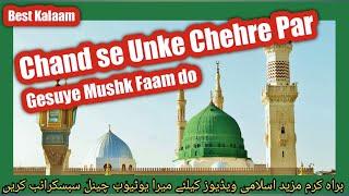 Chand Se Unke Chehre Par by Owais Raza Qadri | Aashiq E Rasool