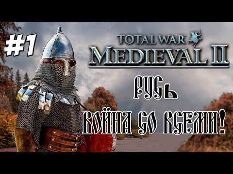 Medieval 2 Total War Русь 1 Война со всеми