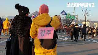광화문에서본!!  전라,전북,광주,벌교,고흥,광양,순천…