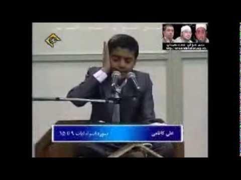 Coran: récitation par un enfant, d'une rare beauté, à en pleurer, Sourate AL ISRA