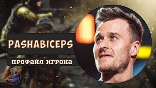 Профайл игрока Pashabiceps из Virtus.pro в CS GO