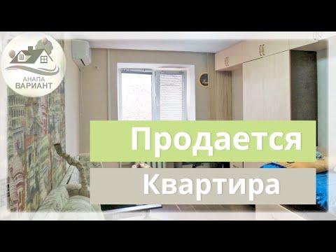 Купить квартиру в Анапе,  на юге, у моря  ( 12 микрорайон - самый зеленый микрорайон в городе! )