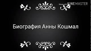 Биография Анны  Кошмал