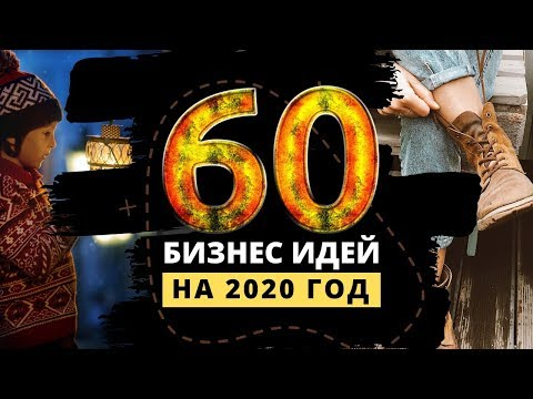 TOP 60 BEST BUSINESS IDEAS FOR 2020. New business ideas