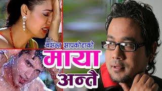 Swaroop Raj Acharya Maya Antai Sara    BASANTA    Official Video माया अन्तै सार