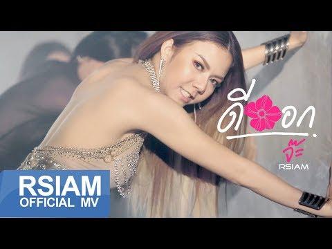 ดีออก : จ๊ะ Rsiam [Official MV]