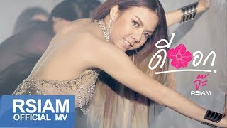 Download ดีออก : จ๊ะ Rsiam [Official MV] Mp3