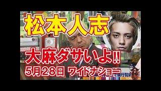 【時事の鬼 チャンネル】チャンネル登録お願いします! ☆話題のニュース...