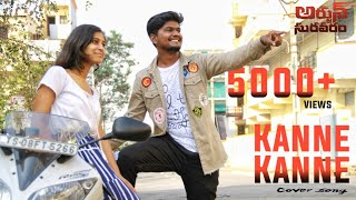 Kanne Kanne song cover||Arjun suravaram||PMS Dance Studio