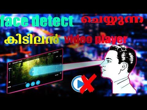 mx player ഉപയോഗിക്കുന്നവർ ഈ വീഡിയോ കാണുക !!! // Face detection app in malayalam