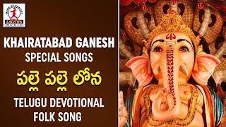Khairatabad Ganesh Special Songs | Palle Palle Lona Telugu Devotional Folk Song