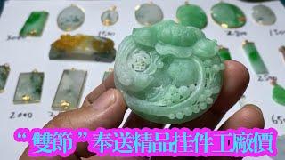 翡翠 六合翡翠(9月30日9:00)主播小林老师带翠友们一起欣赏高档翡翠毛货挂件、翡翠成品摆件。