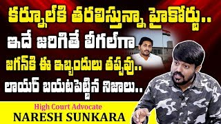 కర్నూల్ కి హైకోర్టు..! | High Court Advocate Naresh Sunkara about AP High Court Shifting to Kurnool