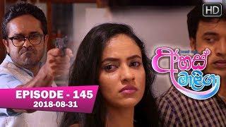 Ahas Maliga | Episode 145 | 2018-08-31 Thumbnail
