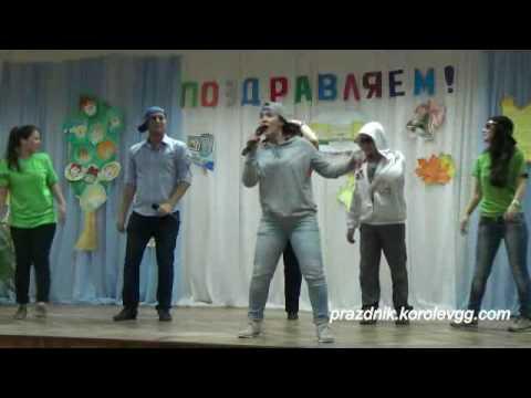 Сценка Учительский рэп школа 124 сказки сценки смешные к дню Учителя