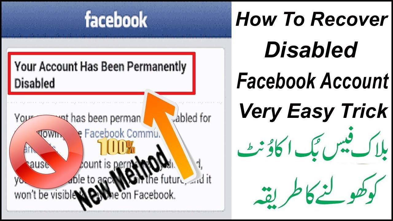 How To Recover Facebook Disabled Account 2018 |100% working | Urdu/Hindi