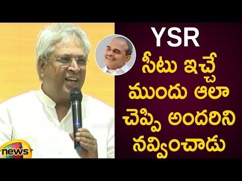 Undavalli Aruna Kumar About Funny Incident With YSR In Press Meet   AP Political News   Mango news