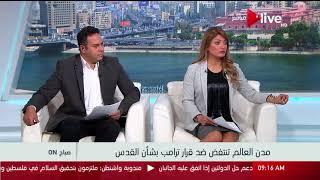 صباح ON - ماذا بعد قرار ترامب بشأن القدس؟.. وآليات التعامل مع الغرب .. أحمد ناجي قمحة